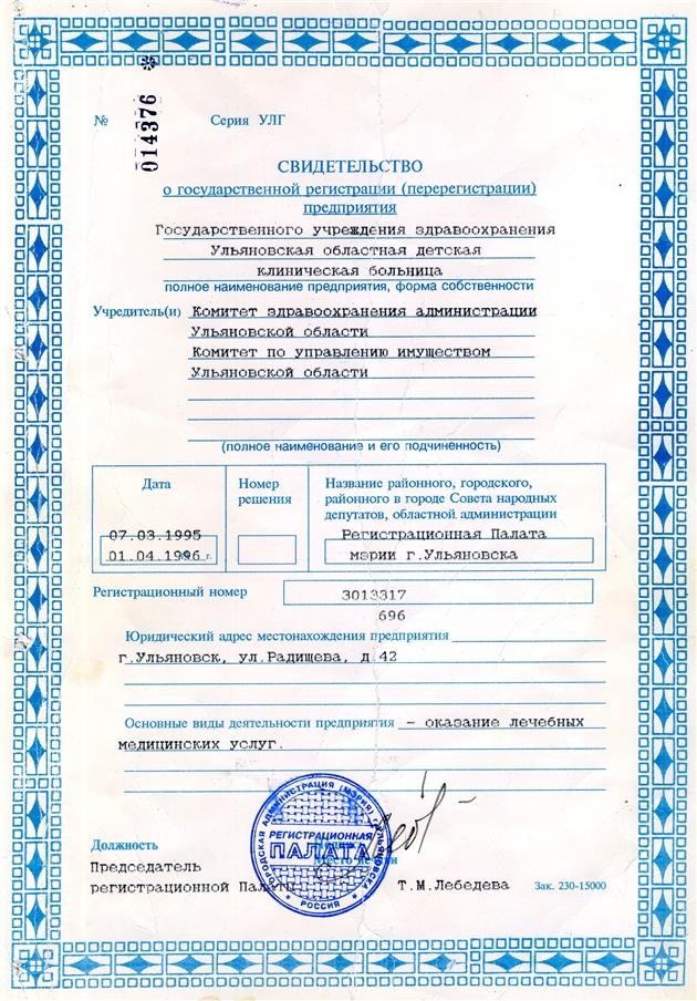 Морозовская детская больница ортопедия