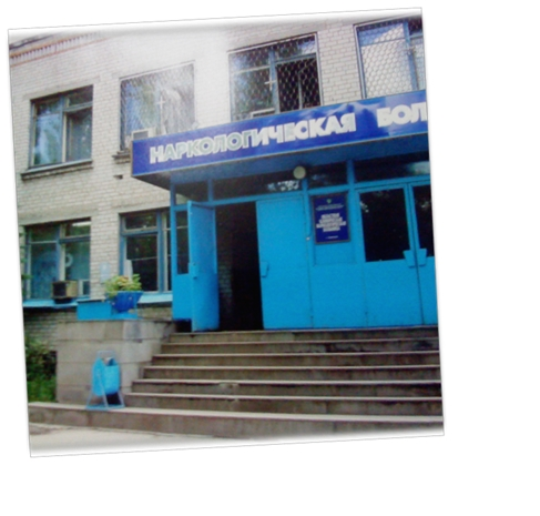 наркологический лечебная клиника