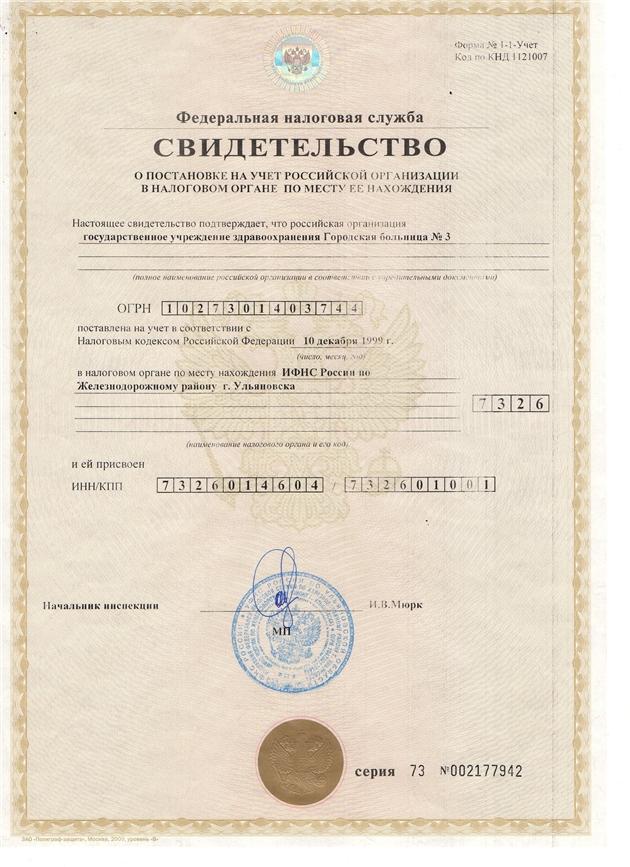 Детский медицинский центр чебоксары гладкова регистратура