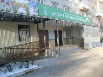 Детская платная больница саратова