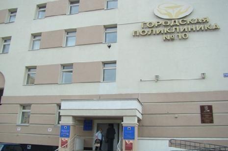 Сайт поликлиники 41 санкт-петербург