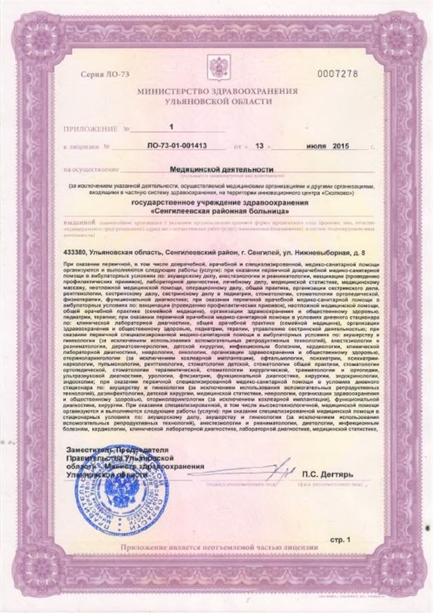 Номер областной больницы г.иркутска