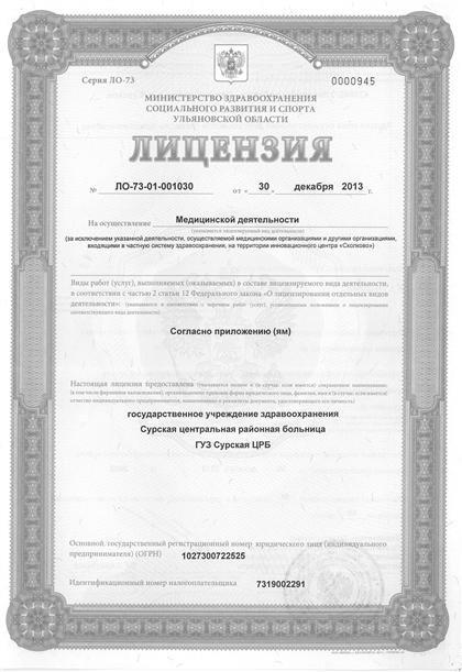 Травматологическое отделение областной больницы смоленск