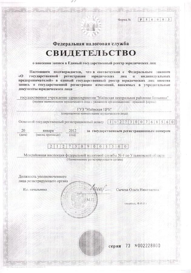 1-я городская поликлиника г архангельск