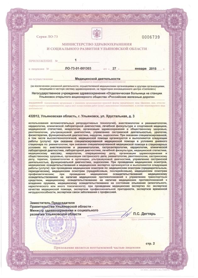 Телефон регистратуры 26 поликлиники в минске