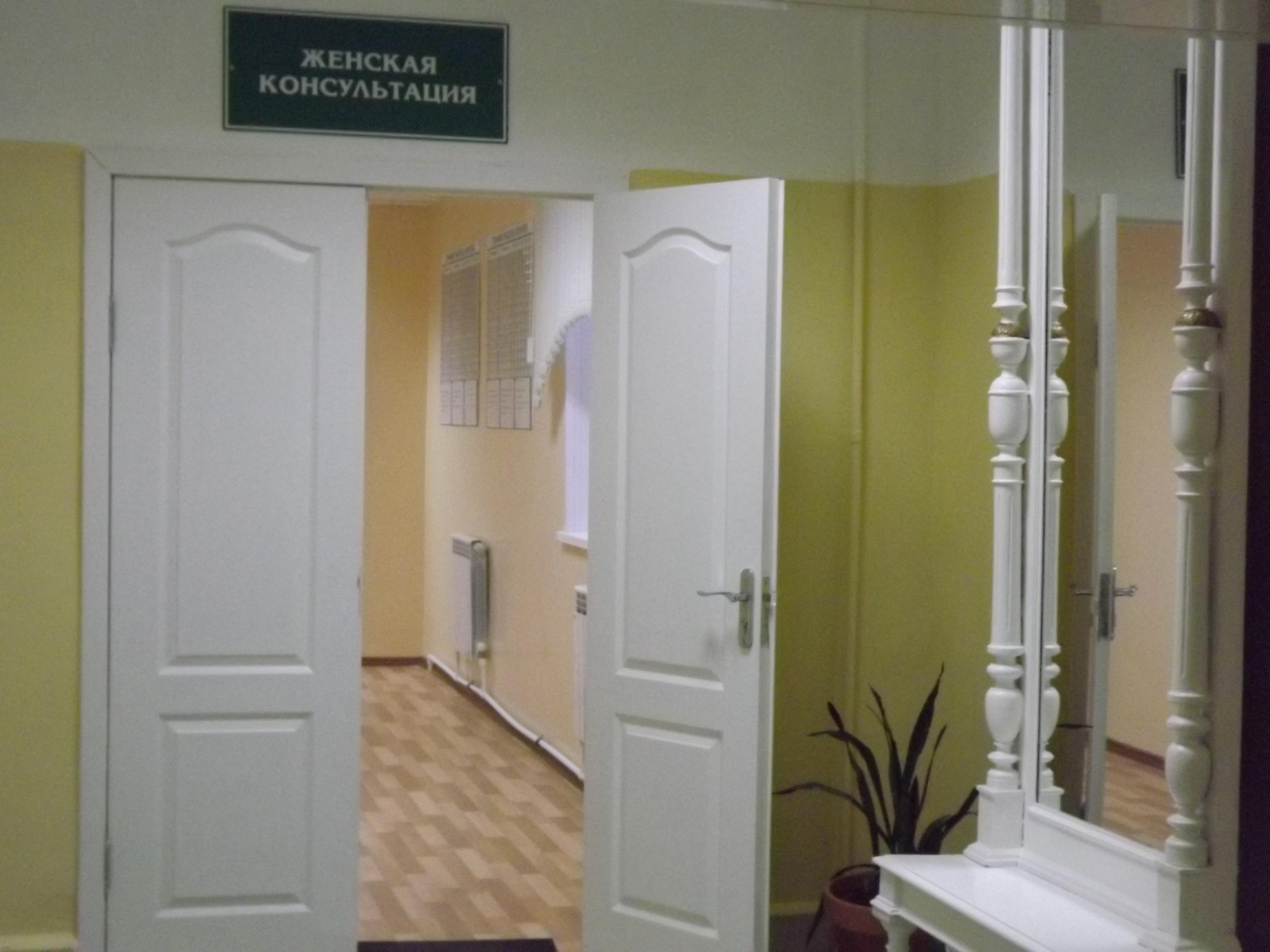 Женская консультация плат услуги альметьевск