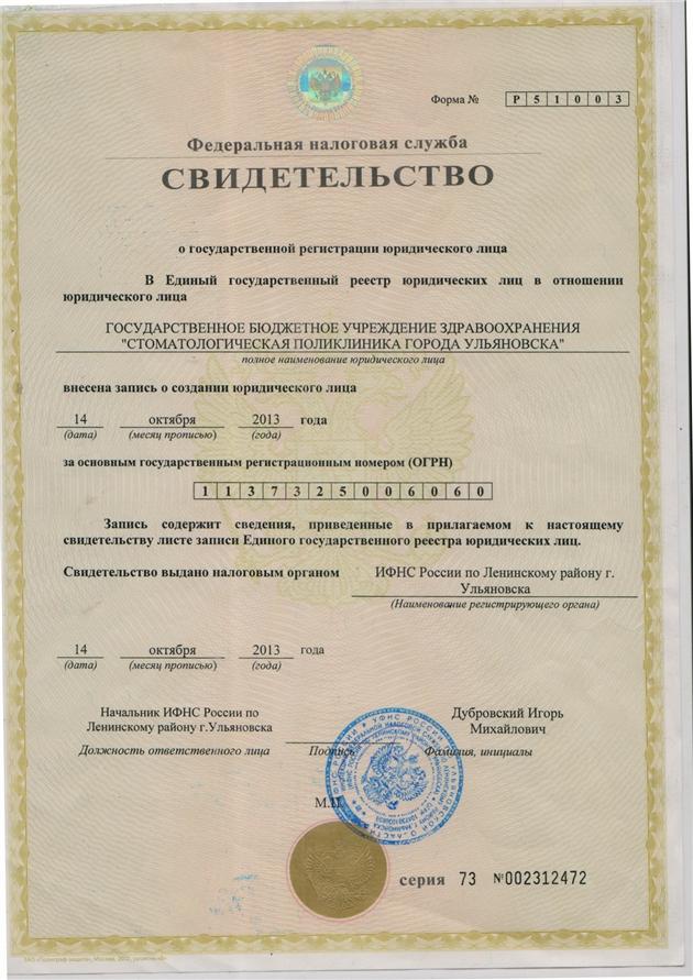 Организация работы регистратуры поликлиники приказ