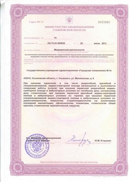 Островская поликлиника псковской области режим работы