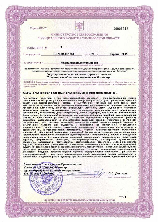 Поликлиника 7 москва официальный