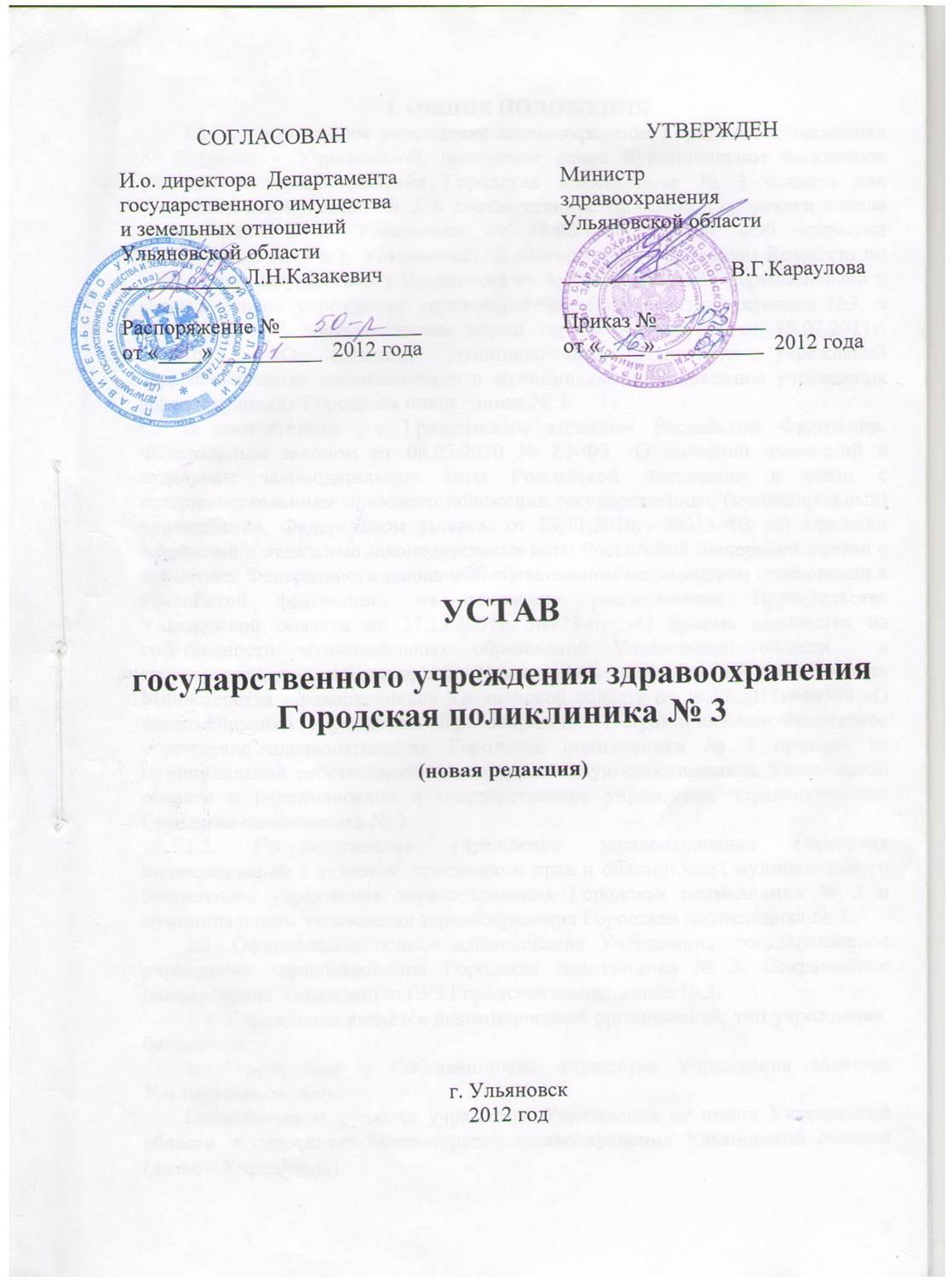 Медицинские клиники в красноярске октябрьский район