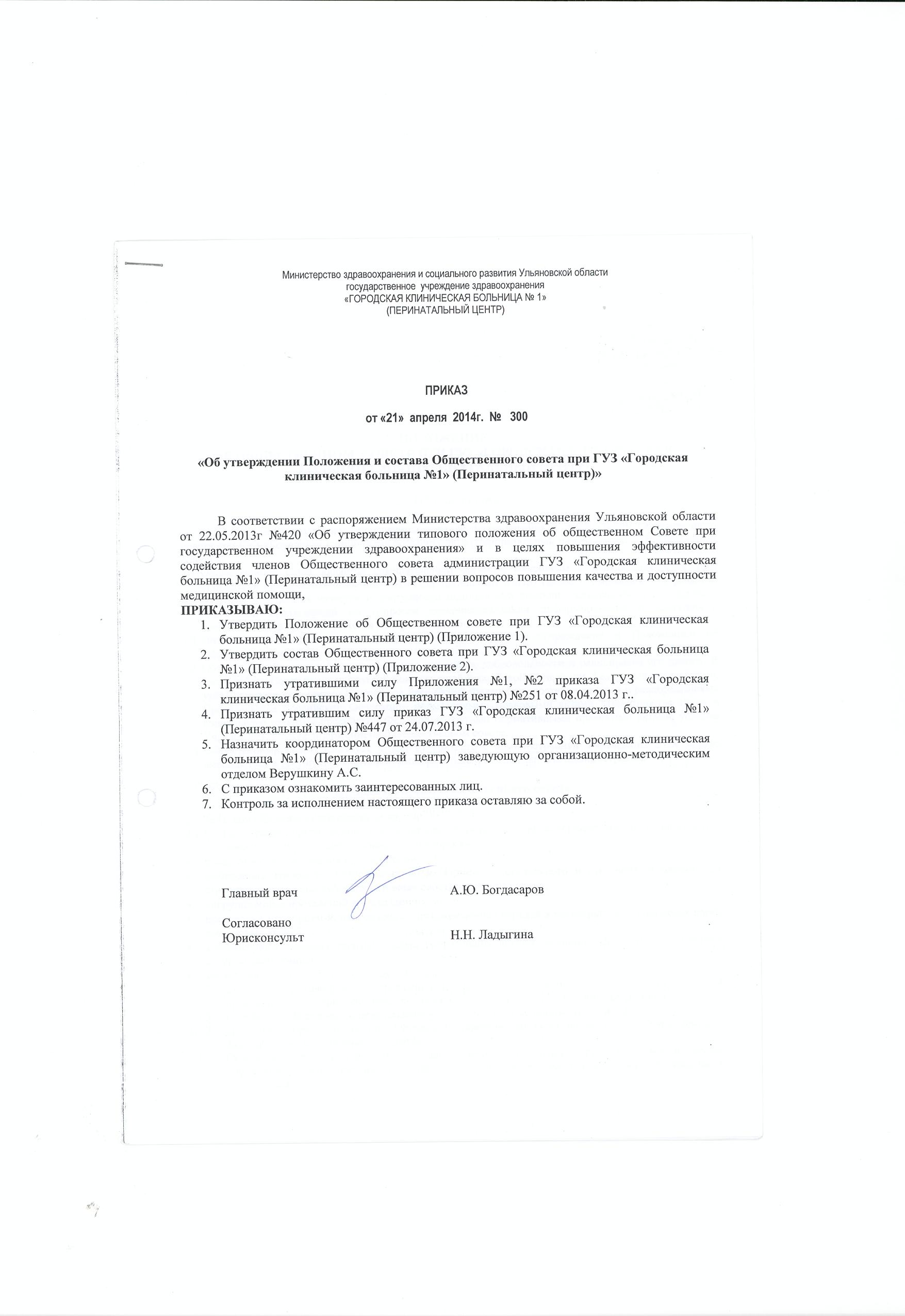 17 больница москва официальный сайт